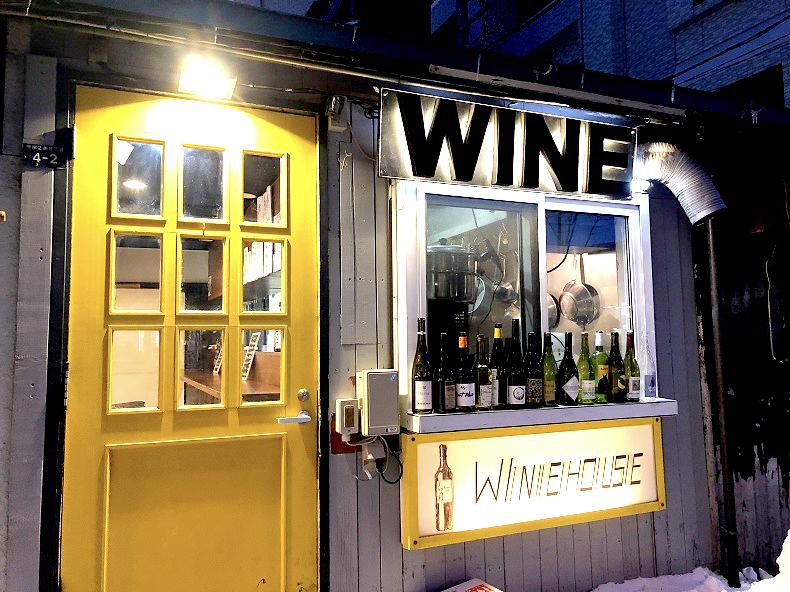 くろね~WINE HOUSE~